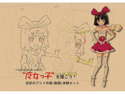 """初歩のアニメ作画体験セット。師の田中行人氏より発売しました。ちょっとアニメ作成に興味があるなあという方には導入としていいと思います!ちな私もキャラデザ担当してます^o^ 詳細は""""https://t.co/T8JMJmvdL3""""へ https://t.co/jxA3oml3Xa"""