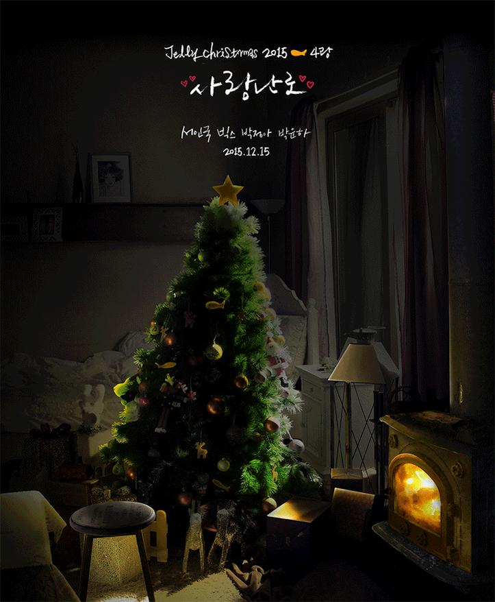 [젤리피쉬] 2015.12.15 0AM Release #젤리크리스마스2015 #4랑 #사랑난로 https://t.co/l0ZUwCIoOT
