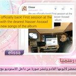#إليسا تبدأ بتحضيرات ألبومها القادم . @elissakh #Elissa #News #اخبار_الفن https://t.co/DeMgp5cqyh