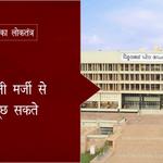 भाजपा का लोकतंत्र: गुजरात में भाजपा विधायकों को विधानसभा में अपनी मर्जी के सवाल पूछने की भी इजाज़त नहीं... https://t.co/MC30Kb3KXs