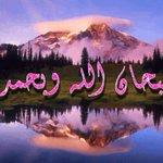 """قال رسول الله ﷺ : """"من قال سبحان الله وبحمده ، في يوم مائة مرة ، حطت خطاياه وإن كانت مثل زبد البحر"""" متفق عليه https://t.co/385EOVsoeY"""