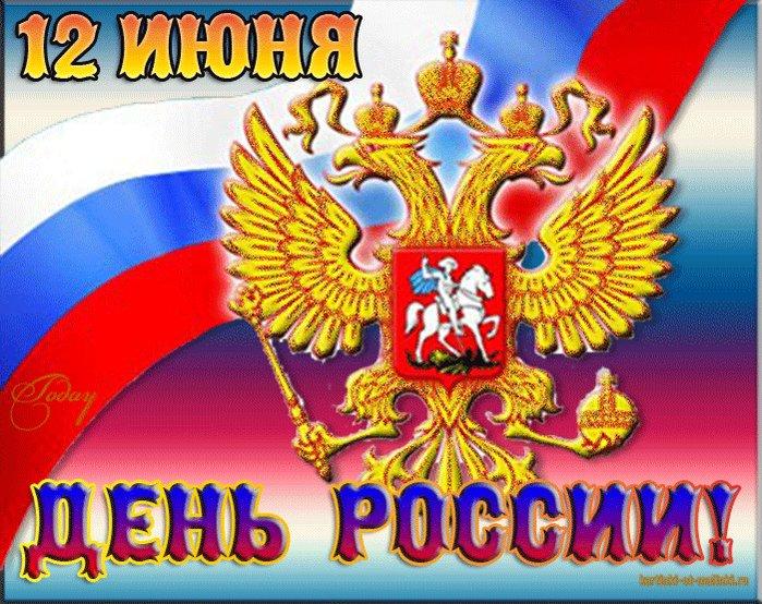 Поздравления с днём россии 2017 301