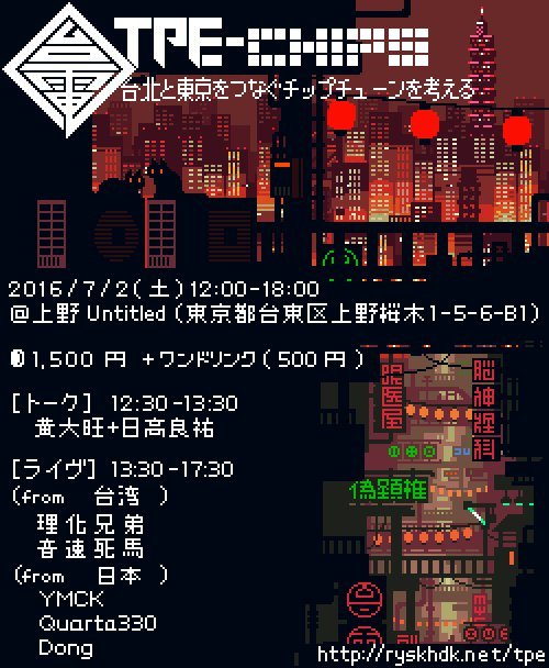 7/2(Sat)12:00~ @Ueno Untitled, TOKYO 「TPE-Chips」!! awesome guests coming!! https://t.co/QUF0o8s5BL #chiptune #8bit https://t.co/veavmCDYYE