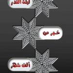 🌛إنا أنزلناه في ليه القدر وما أدراگ ما ليله  القدر،ليله القدر خيراً من ألف شهر 🌜 .                      #رمضان 🎼 https://t.co/yL5c0YfE7r