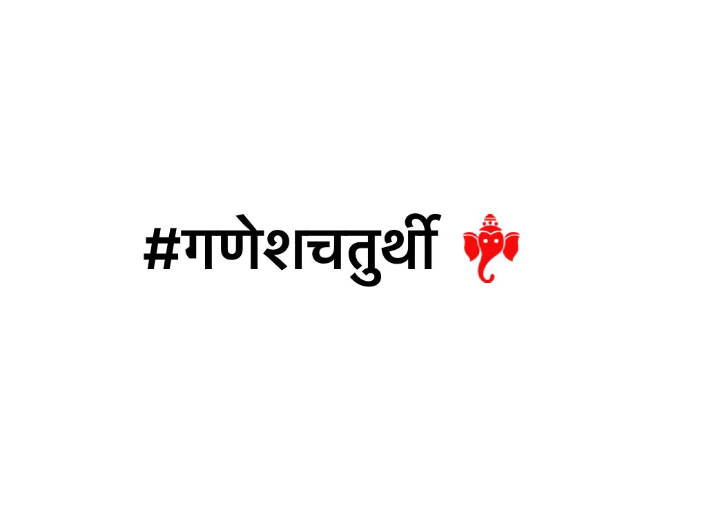 We are excited to announce our first ever #Ganeshotsav emoji. Tweet using these hashtags and join in the festivities https://t.co/BxQklDwdxF