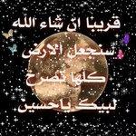 لبيك ياحسين https://t.co/oxWOJhnGcd