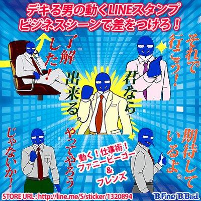 デキる男の動くLINEスタンプ 動く!仕事術!ファニービーゴー&フレンズ