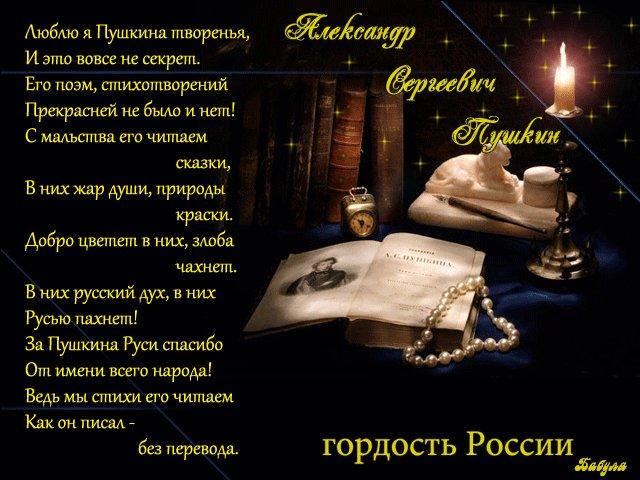 Поздравление ко дню пушкина