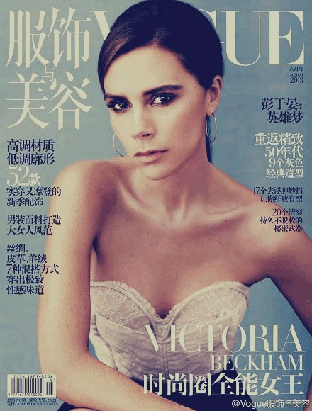 happy birthday to the lovely victoria Beckham