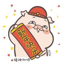 RT @PETAAsia: Happy Chinese New Year! ✨ #YearOfThePig https://t.co/nS6m0hUqWX