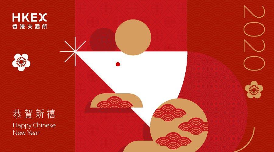 今天是大年三十,祝大家團團圓圓!今天香港交易所旗下香港市場只有半日市, 1月24日下午至28日休市。預祝大家 #鼠年 萬事如意,身體健康! https://t.co/m3FGSkTaXS