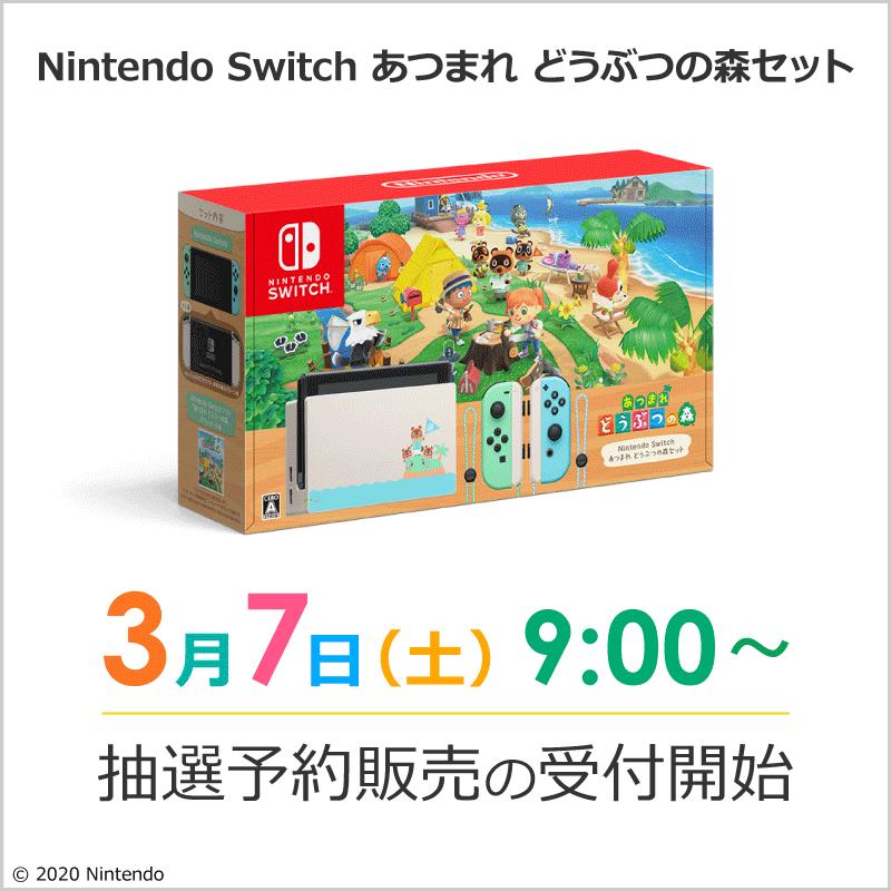 「Nintendo Switch あつまれ どうぶつの森セット」は3月7日~予約抽選、ローソン Loppiだけ抽選販売ではない!