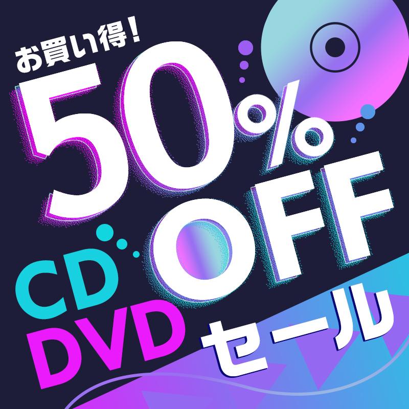 ゴールデンボンバーのCDや「君の名は。」が半額50%オフ!CD・DVD50%OFFセール!【セブンネットショッピング】