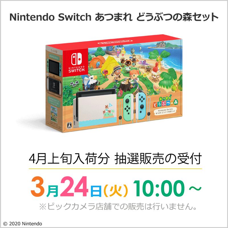 ビックカメラ.comで「Nintendo Switch あつまれどうぶつの森 セット」(4月入荷分)の抽選販売