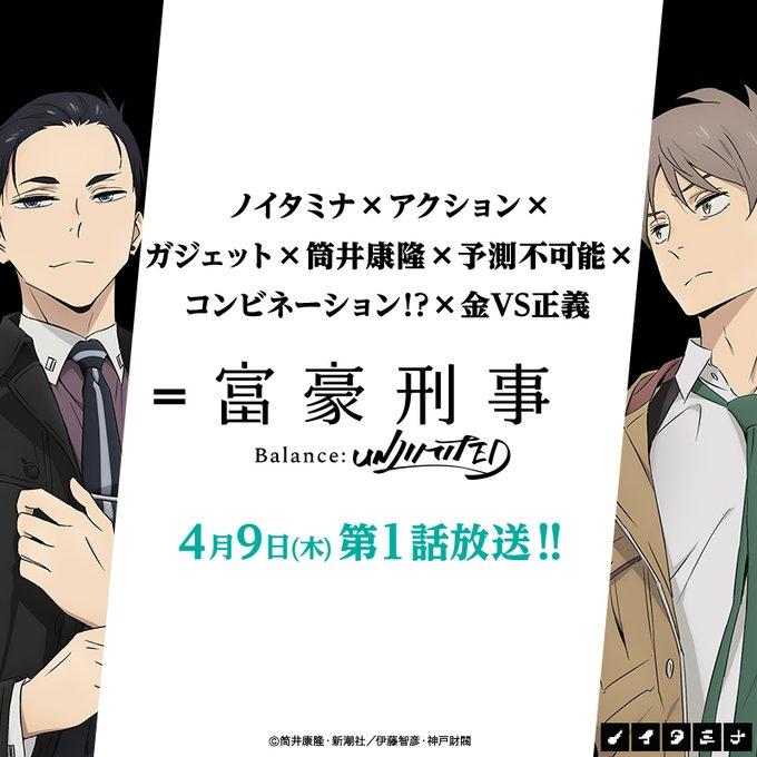 『富豪刑事 Balance:UNLIMITED』Check-1感想!作者の筒井康隆氏がカメオ出演?