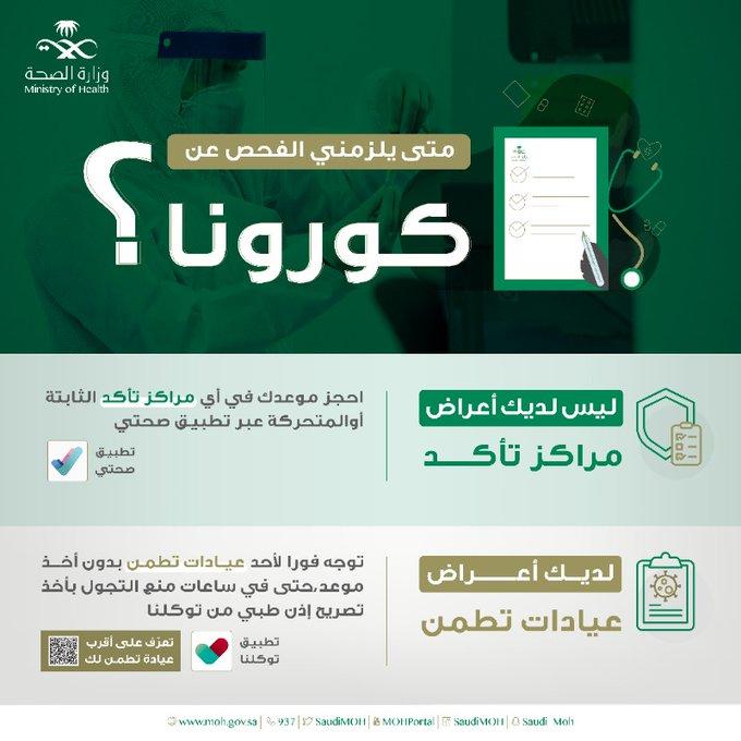 بعد تخطي الإصابات حاجز 140 ألف.. الصحة السعودية تناشد المواطنين باتخاذ الآتي إذا ظهرت أعراض 1