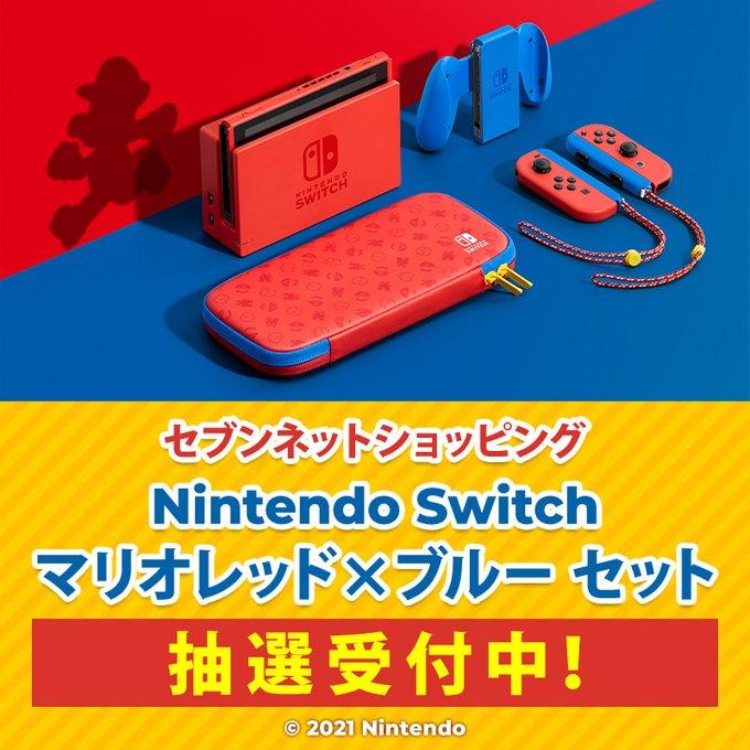 『Nintendo Switch マリオレッド×ブルー セット』の第2回抽選販売!【セブンネットショッピング】