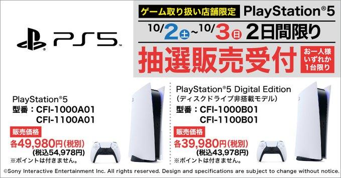 【PS5】『プレイステーション 5』の抽選販売受付!申込み条件なし!【ヤマダ電機】店頭受取 PlayStation 5