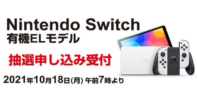 『Nintendo Switch(有機ELモデル)』の抽選販売【ヨドバシ.com】