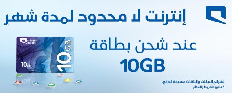 موبايلي تقدم إنترنت لا محدود لمدة شهر عند شحن بطاقة 10 جيجابايت البوابة الرقمية Adslgate
