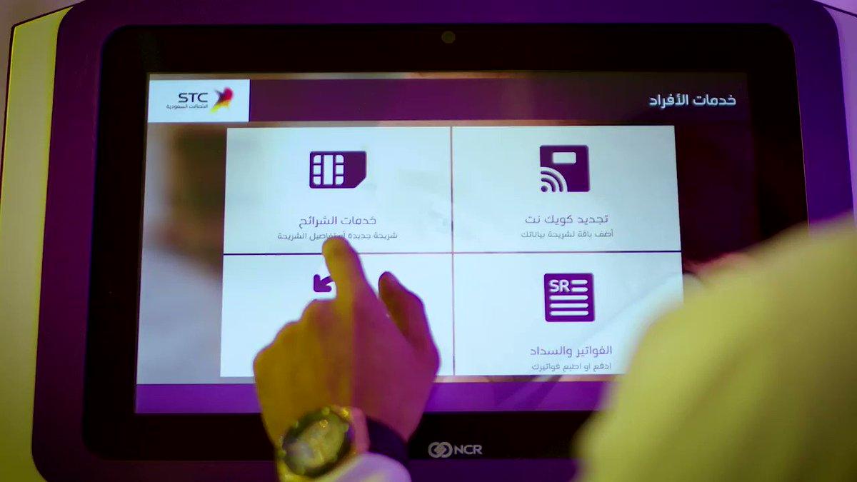 Stc السعودية On Twitter أسرع مكان تطل ع منه شريحة اضغط على الفيديو وشوفه قنوات Mystc الرقمية