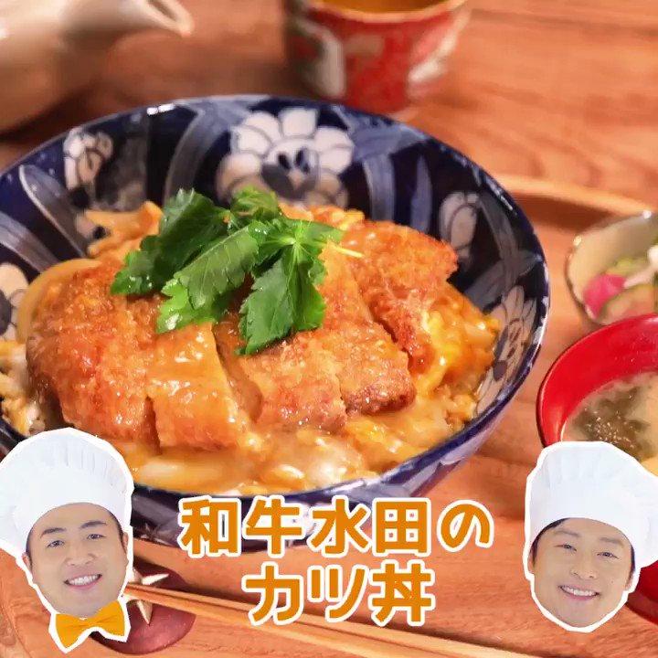 Image for the Tweet beginning: 和牛水田のカツ丼  レシピ動画が簡単に検索できるアプリはこちらからチェックしてね!   #daiei #ダイエー #ダイエーごはん #ダイエーレシピ #レシピ動画