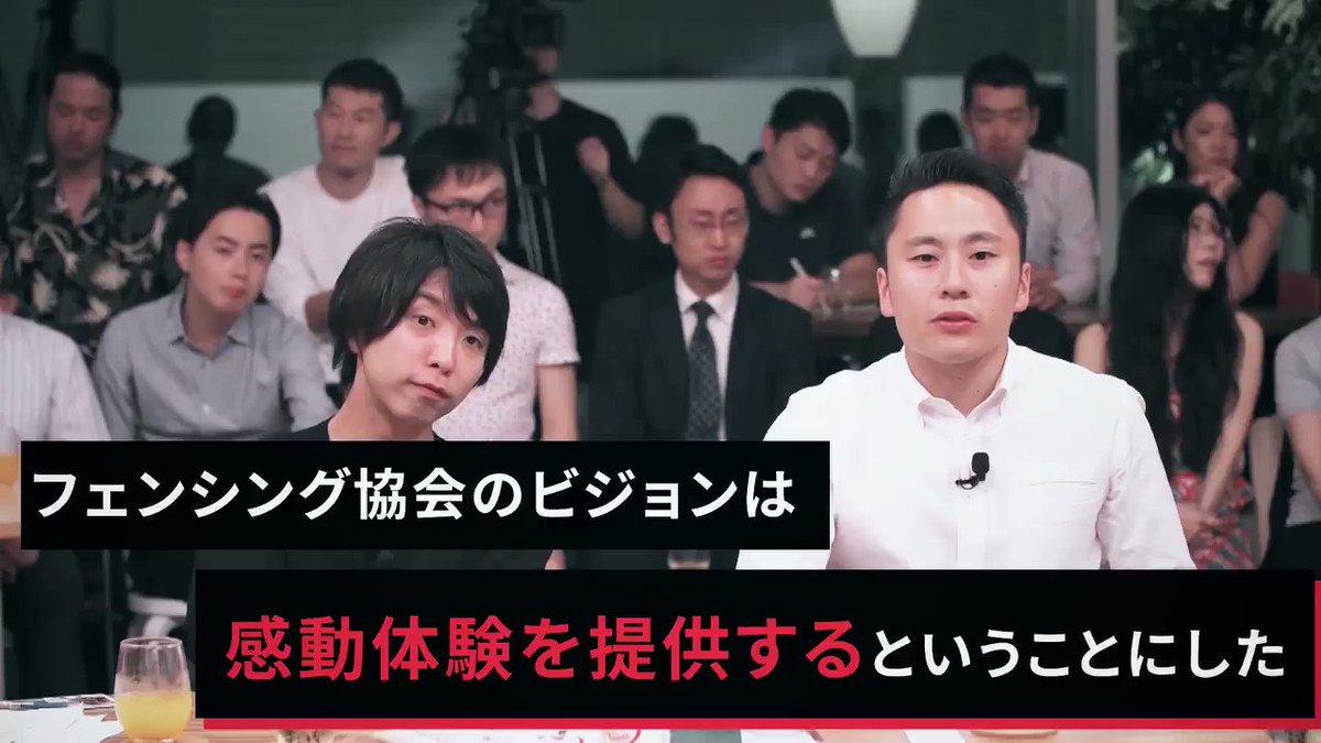 🎥見逃し配信#WEEKLYOCHIAI「スポーツ界をアップデートせよ」 太田雄貴「どうやって収益構造を変えていくか、頭に入れておかないとえらい目にあう」落合陽一「今風なエンタメ化をあらゆるところでしていかないとスポーツは厳しい」番組視聴▶️