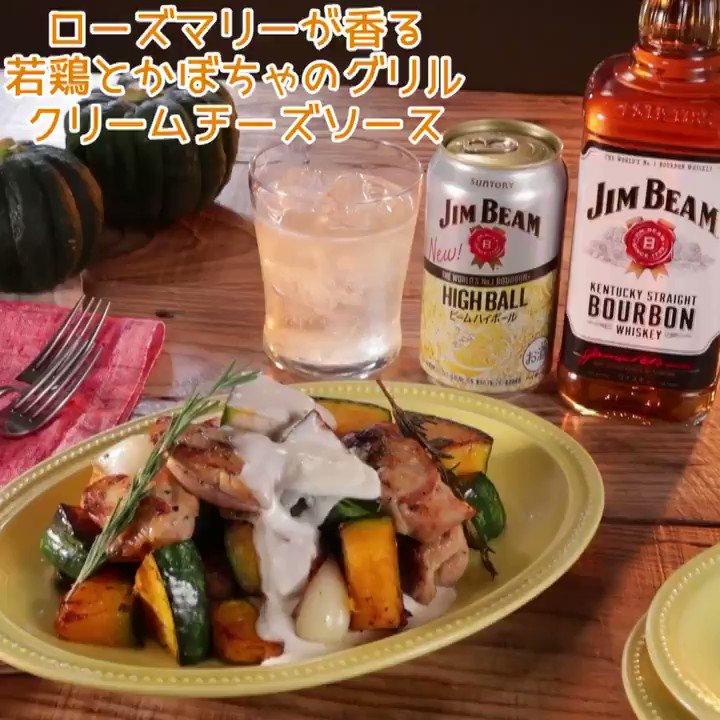 Image for the Tweet beginning: ローズマリーが香る 若鶏とかぼちゃのグリル クリームチーズソース  レシピ動画が簡単に検索できるアプリはこちらからチェックしてね!   #daiei #ダイエー #ダイエーごはん