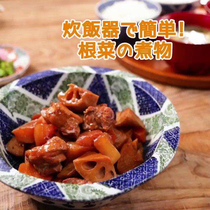 Image for the Tweet beginning: 炊飯器で簡単!根菜の煮物  レシピ動画が簡単に検索できるアプリはこちらからチェックしてね!   #daiei #ダイエー #ダイエーごはん #ダイエーレシピ #レシピ動画