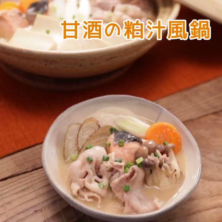 Image for the Tweet beginning: 甘酒の粕汁風鍋  レシピ動画が簡単に検索できるアプリはこちらからチェックしてね!   #daiei #ダイエー #ダイエーごはん #ダイエーレシピ #レシピ動画