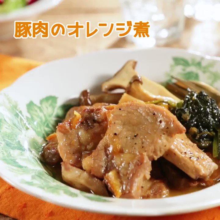 Image for the Tweet beginning: 豚肉のオレンジ煮  レシピ動画が簡単に検索できるアプリはこちらからチェックしてね!   #daiei #ダイエー #ダイエーごはん #ダイエーレシピ #レシピ動画
