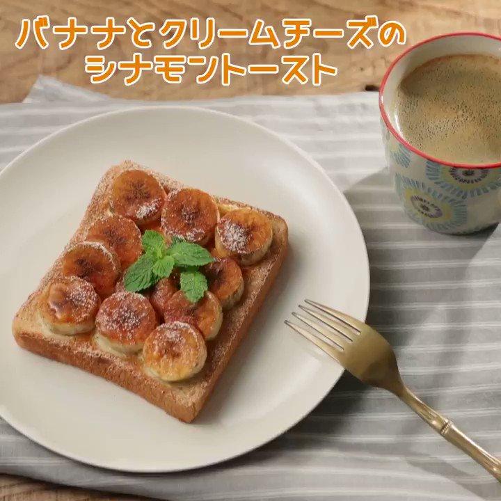 Image for the Tweet beginning: バナナとクリームチーズのシナモントースト   レシピ動画が簡単に検索できるアプリはこちらからチェックしてね!   #daiei #ダイエー #ダイエーごはん #ダイエーレシピ #レシピ動画