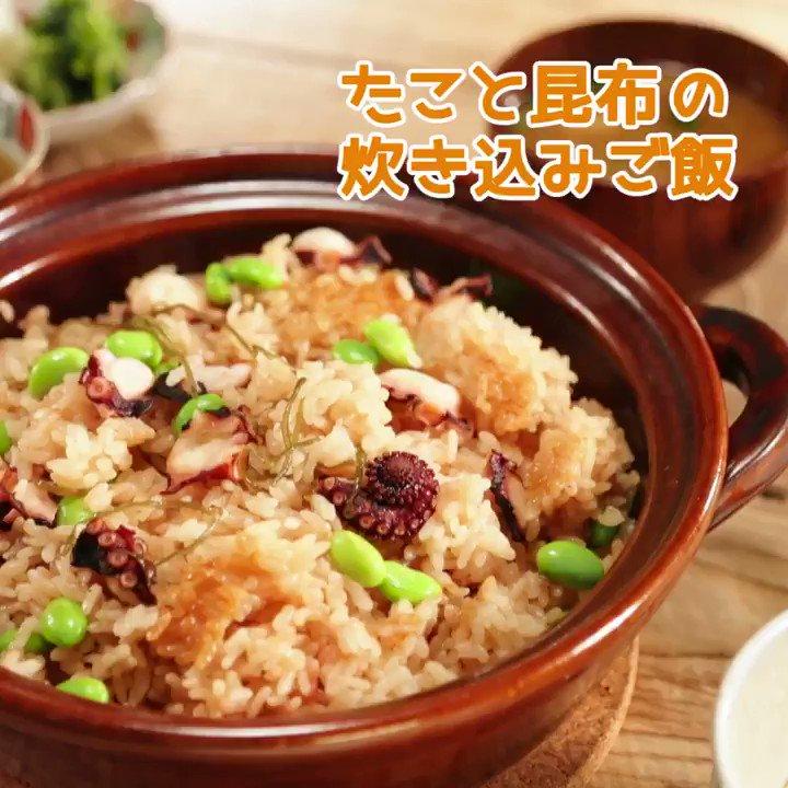 Image for the Tweet beginning: たこと昆布の炊き込みご飯  レシピ動画が簡単に検索できるアプリはこちらからチェックしてね!   #daiei #ダイエー #ダイエーごはん #ダイエーレシピ #レシピ動画