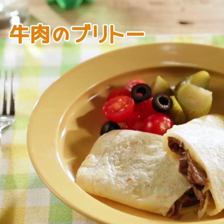 Image for the Tweet beginning: 牛肉のブリトー  レシピ動画が簡単に検索できるアプリはこちらからチェックしてね!   #daiei #ダイエー #ダイエーごはん #ダイエーレシピ #レシピ動画
