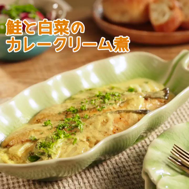 Image for the Tweet beginning: 鮭と白菜のカレークリーム煮  レシピ動画が簡単に検索できるアプリはこちらからチェックしてね!   #daiei #ダイエー #ダイエーごはん #ダイエーレシピ #レシピ動画