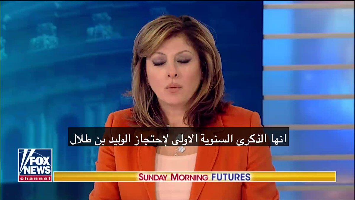 """مقابلتي الكاملة """"مترجمه"""" مع الإعلامية @MariaBartiromo على قناة @Foxnews   My full """"translated"""" @SundayFutures interview with @MariaBartiromo on @Foxnews"""