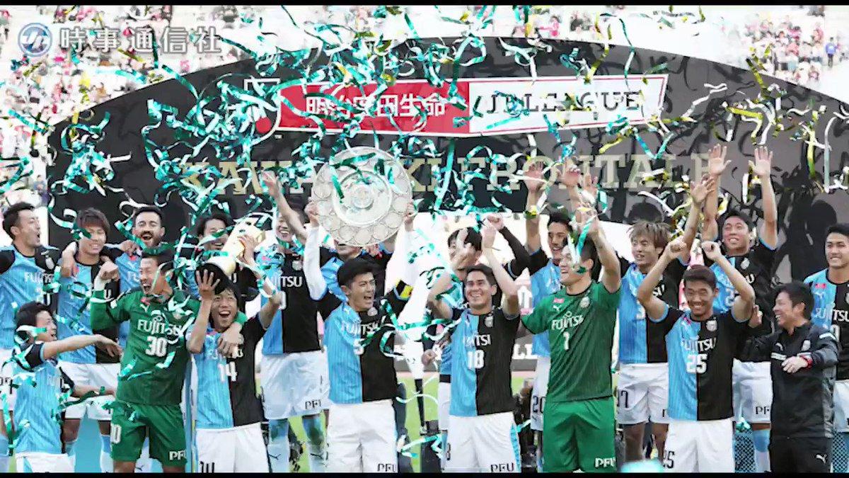 サッカーJ1で、川崎フロンターレが2年連続2度目の優勝を決めました。 記事→https://t.co/VxUWsOmGu3  #サッカー #Jリーグ #川崎フロンターレ https://t.co/Pmlux501si