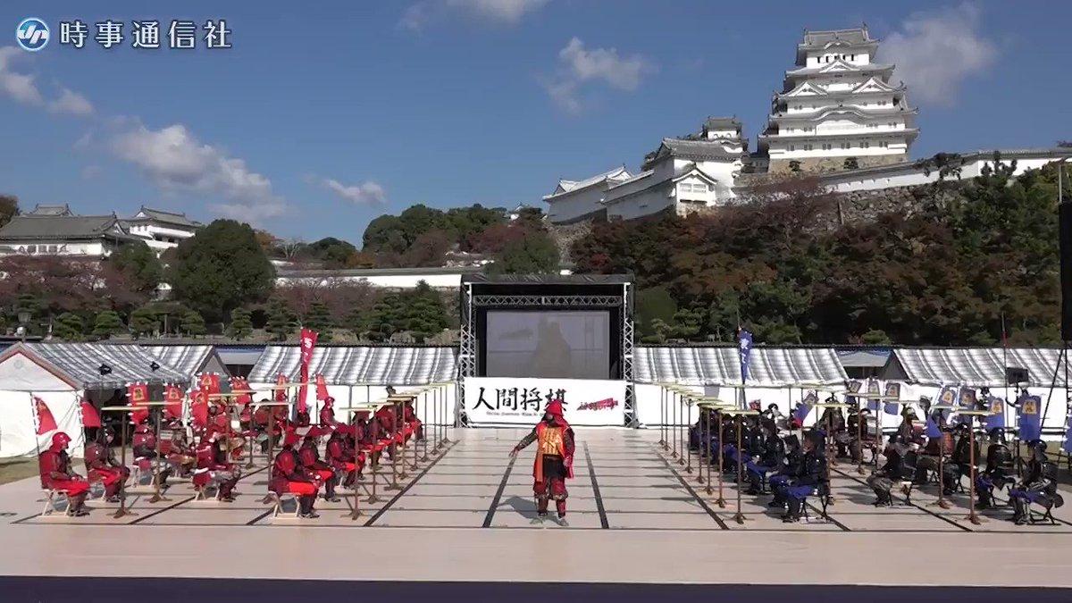 世界文化遺産に登録されている姫路城で10日、人が駒となって対局する「人間将棋」が行われました。ロングバージョン→https://t.co/ORKs7amEiI  #姫路城 #将棋 https://t.co/R3W1kxuqlJ