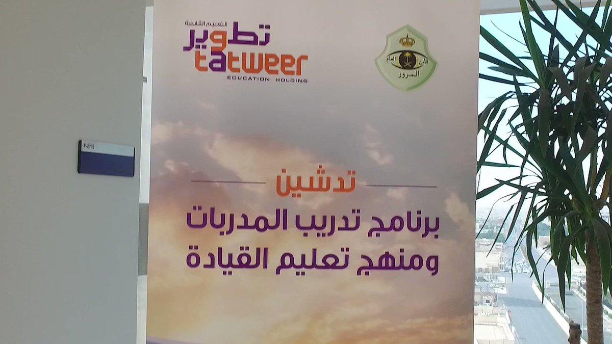 تطوير التعليم القابضة On Twitter لتدريب المرأة السعودية على القيادة المرورية استعرضت شركة تطوير التعليم القابضة بالتعاون مع الإدارة العامة للمرور برنامج تدريب المدربات ومنهج تعليم القيادة للمرأة بحضور مدير عام المرور والرئيس