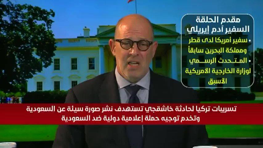 عاجل : أحد كبار ضباط المخابرات الامريكية - CIA - : تسريبات تركيا ليست صديقة بل عدائية وتستهدف توجيه حملة دولية ضد السعودية 2⃣ ما يحدث في تركيا من استضافة الاخوان وقنواتهم هو تهديد للسعودية  - جمال خاشقجي #تركيا #السعودية
