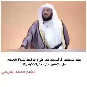 د. محمد #العريفي's photo on #يوم_الجمعه