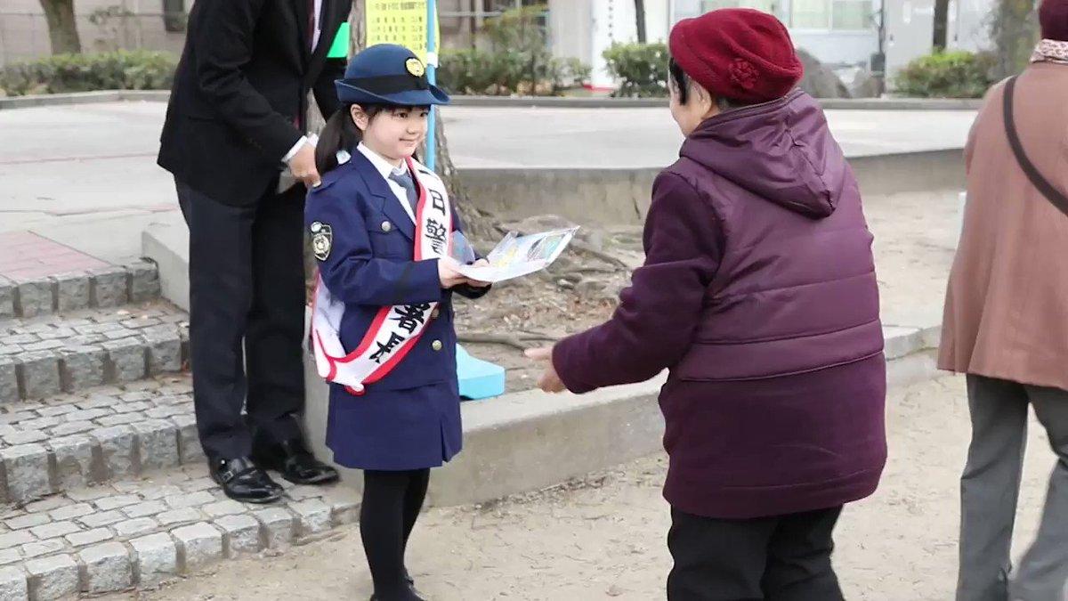 4月に史上最年少で囲碁のプロ棋士になる小学4年生、仲邑菫(なかむら・すみれ)さんが12日、大阪府警此花警察署の一日署長に就任しました。仲邑さんは地域住民に防犯キャンペーンのチラシを配布しました。#囲碁 #最年少 https://t.co/THdkqkPmSX