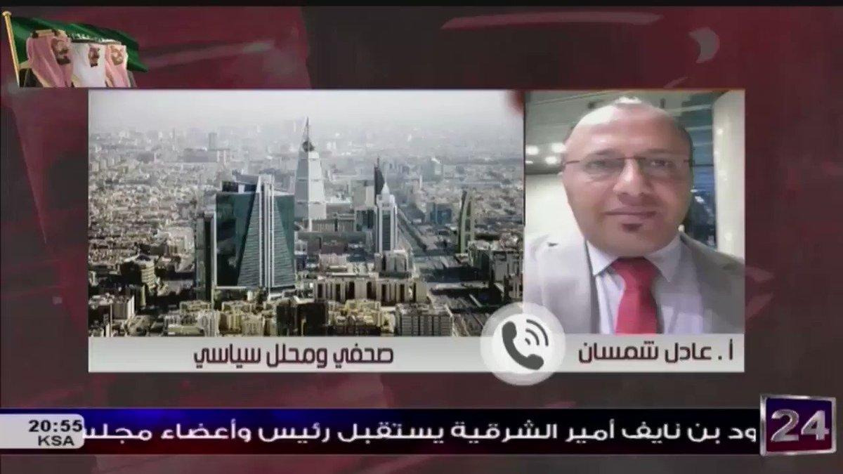 إتصال هاتفي/ أ. عادل شمسان: صحفي ومحلل سياسي: المطلوب الان من الحكومة الشرعية هو التحرك والحسم العسكري لإنقاذ الشعب اليمني من تحت سيطرة الحوثي.  #ايران #saudi