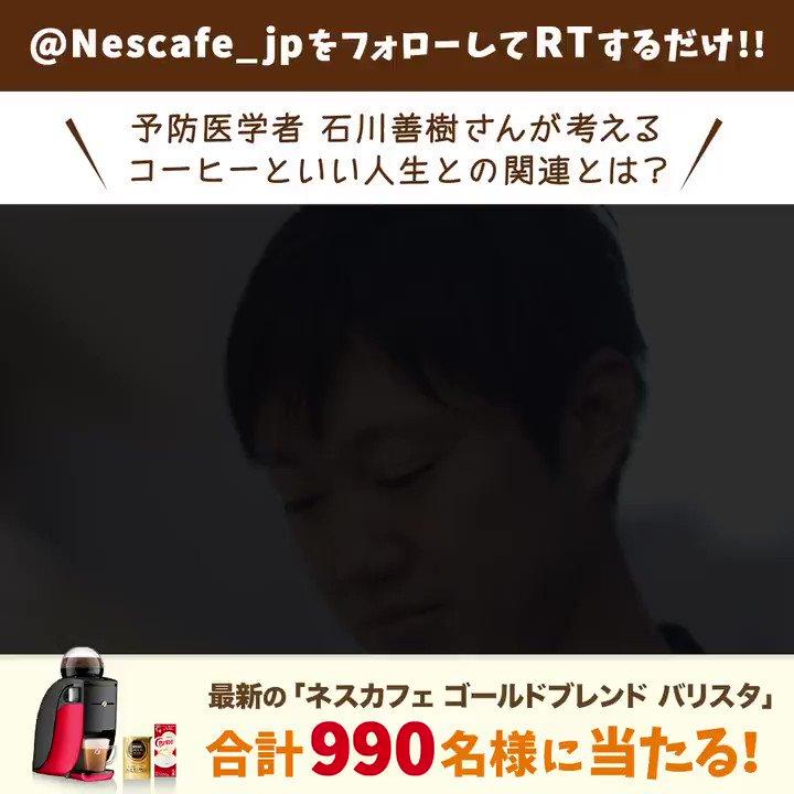 \毎日33名にその場で当たる/ 1日3杯のコーヒー習慣始めてみませんか?☕ 手軽に美味しいコーヒーを作れる #バリスタ があたる!! ご応募は @Nescafe_jp をフォローしてこの投稿をRT https://bit.ly/2CxrTZD  #3CoffeeaDayCP