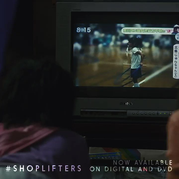 Some bonds can't be broken. Watch #Shoplifters today: http://bit.ly/ShopliftersWatchAtHome …