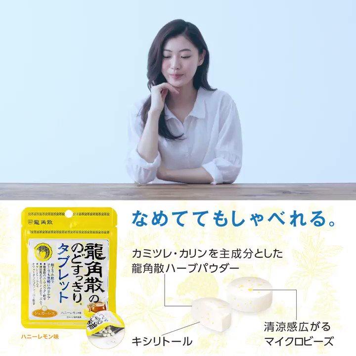 秋田で育ったハーブを配合したタブレット!?  それが #龍角散ののどすっきりタブレット 。  龍角散のハーブパウダーを配合しているから、のどすっきり!!  #タブレットも龍角散