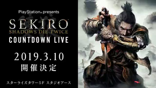 Image for the Tweet beginning: スペシャルイベント「PlayStation® presents『SEKIRO: SHADOWS DIE TWICE』COUNTDOWN