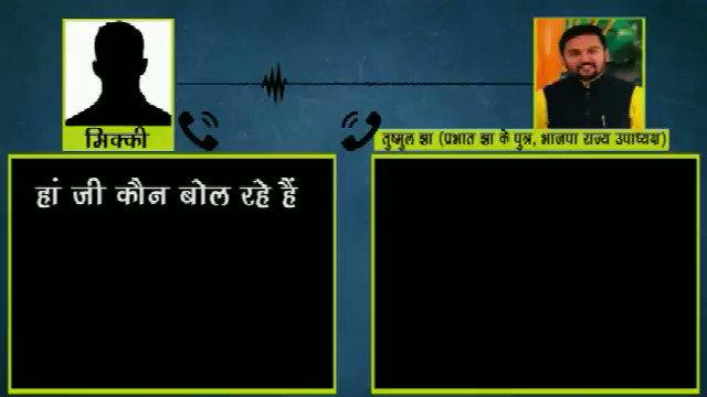 भाजपा का असली चेहरा :  भाजपा नेता प्रभात झा के बेटे तुष्मुल का तथाकथित ऑडियो..!  ऑडियो सुनिए और खुद फैसला कीजिये।