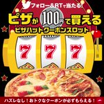 Twitterでピザハットのピザが100円で買えるクーポンが当たるチャンス到来