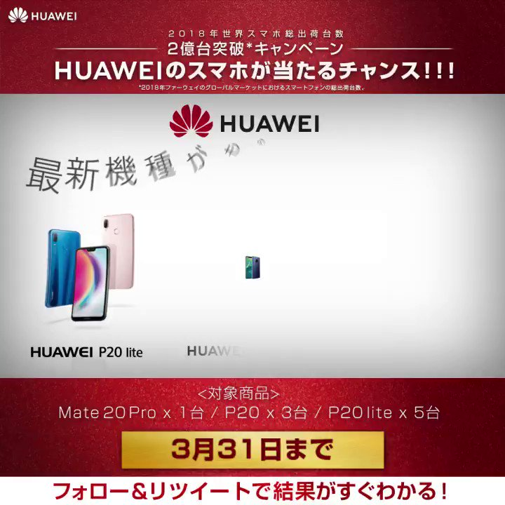 Huawei Mobile (JP)'s photo on Toto